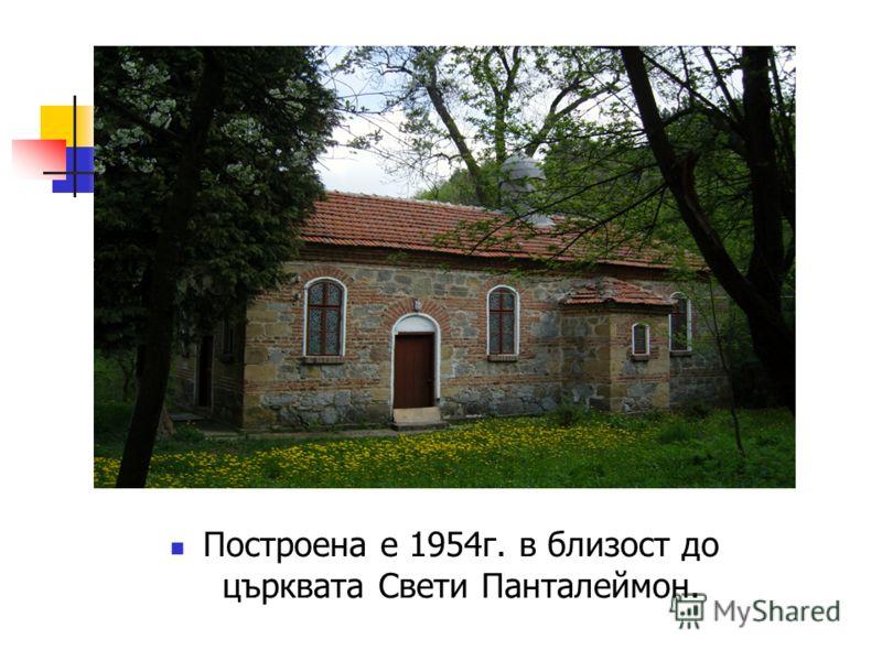 Построена е 1954г. в близост до църквата Свети Панталеймон.