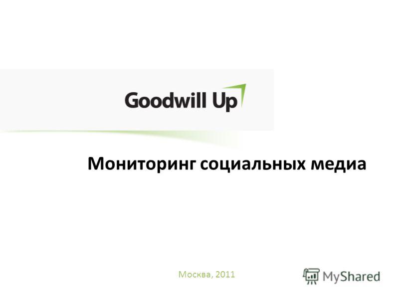Москва, 2011 Мониторинг социальных медиа