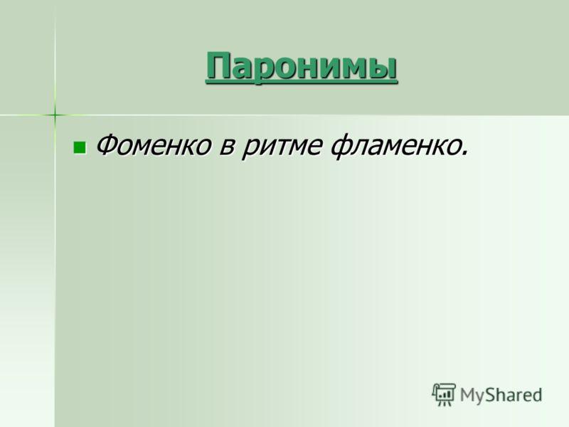 Паронимы Фоменко в ритме фламенко. Фоменко в ритме фламенко.
