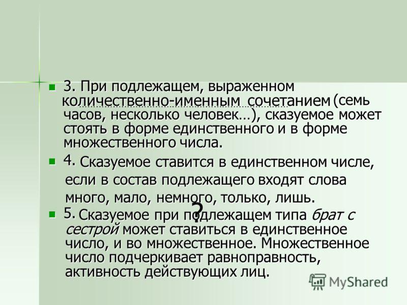 3. При подлежащем, выраженном (семь часов, несколько человек…), сказуемое может стоять в форме единственного и в форме множественного числа. 3. При подлежащем, выраженном (семь часов, несколько человек…), сказуемое может стоять в форме единственного