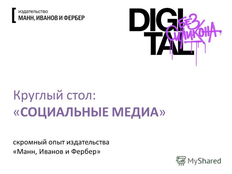 Круглый стол: «СОЦИАЛЬНЫЕ МЕДИА» скромный опыт издательства «Манн, Иванов и Фербер»