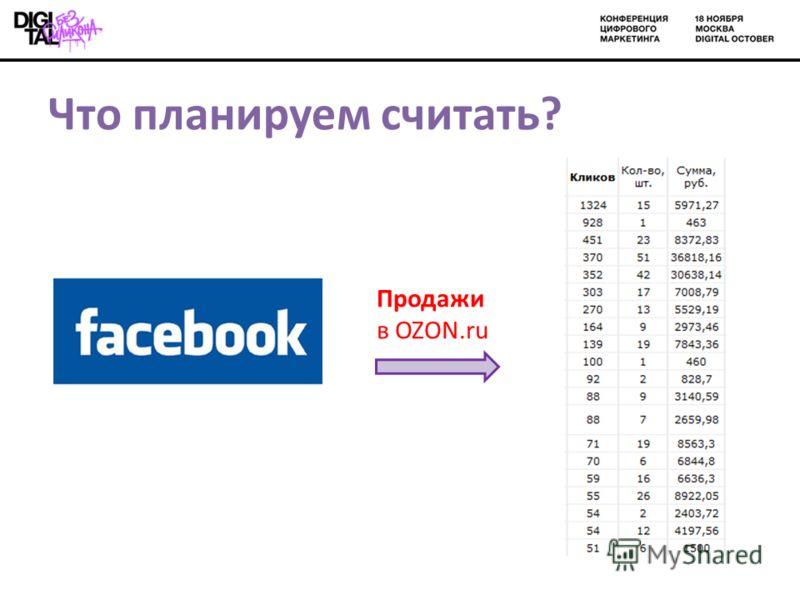 Что планируем считать? Продажи в OZON.ru