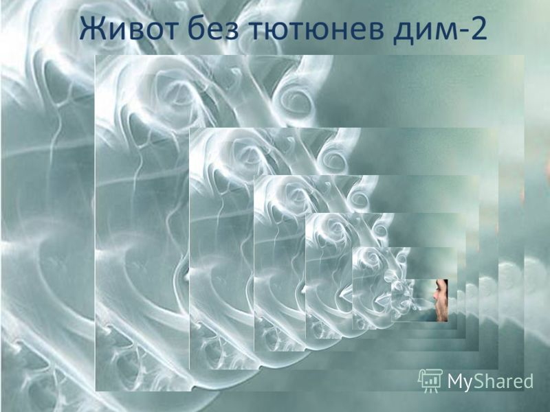 Живот без тютюнев дим-2