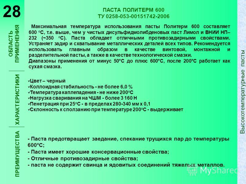ПАСТА ПОЛИТЕРМ 600 ТУ 0258-053-00151742-2006 Максимальная температура использования пасты Политерм 600 составляет 600 о С, т.е. выше, чем у чистых дисульфидмолибденовых паст Лимол и ВНИИ НП– 232 (~350 о С). Паста обладает отличными противозадирными с
