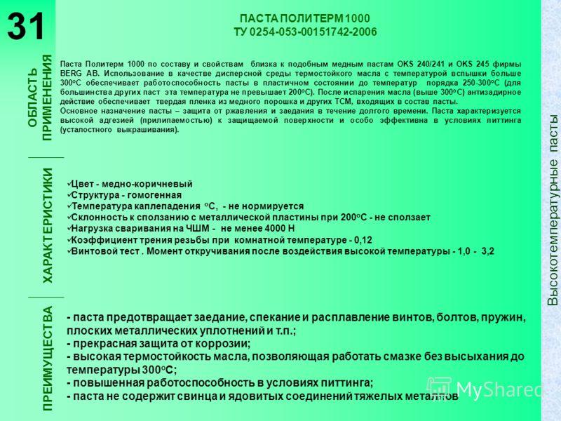 ПАСТА ПОЛИТЕРМ 1000 ТУ 0254-053-00151742-2006 Паста Политерм 1000 по составу и свойствам близка к подобным медным пастам OKS 240/241 и OKS 245 фирмы BERG AB. Использование в качестве дисперсной среды термостойкого масла с температурой вспышки больше