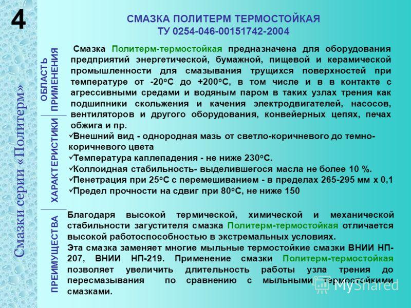СМАЗКА ПОЛИТЕРМ ТЕРМОСТОЙКАЯ ТУ 0254-046-00151742-2004 ОБЛАСТЬ ПРИМЕНЕНИЯ ХАРАКТЕРИСТИКИ ПРЕИМУЩЕСТВА Смазка Политерм-термостойкая предназначена для оборудования предприятий энергетической, бумажной, пищевой и керамической промышленности для смазыван