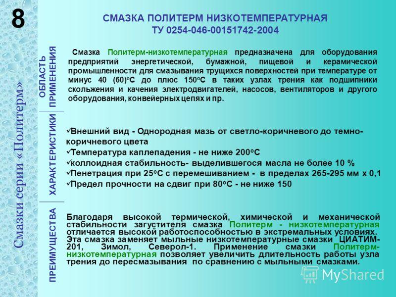 СМАЗКА ПОЛИТЕРМ НИЗКОТЕМПЕРАТУРНАЯ ТУ 0254-046-00151742-2004 ОБЛАСТЬ ПРИМЕНЕНИЯ ХАРАКТЕРИСТИКИ ПРЕИМУЩЕСТВА Смазка Политерм-низкотемпературная предназначена для оборудования предприятий энергетической, бумажной, пищевой и керамической промышленности