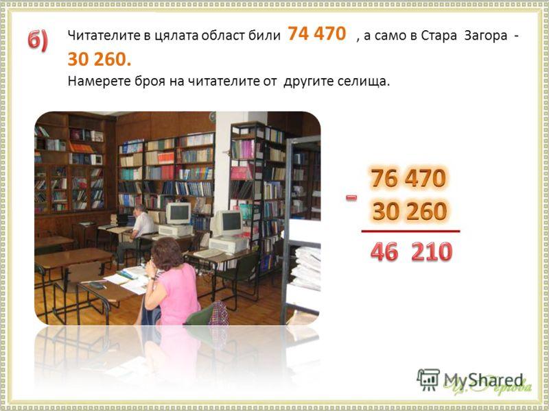 Читателите в цялата област били 74 470, а само в Стара Загора - 30 260. Намерете броя на читателите от другите селища.