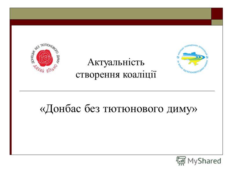 Актуальність створення коаліції «Донбас без тютюнового диму»