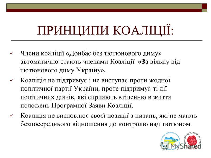 ПРИНЦИПИ КОАЛІЦІЇ: Члени коаліції «Донбас без тютюнового диму» автоматично стають членами Коаліції «За вільну від тютюнового диму Україну». Коаліція не підтримує і не виступає проти жодної політичної партії України, проте підтримує ті дії політичних