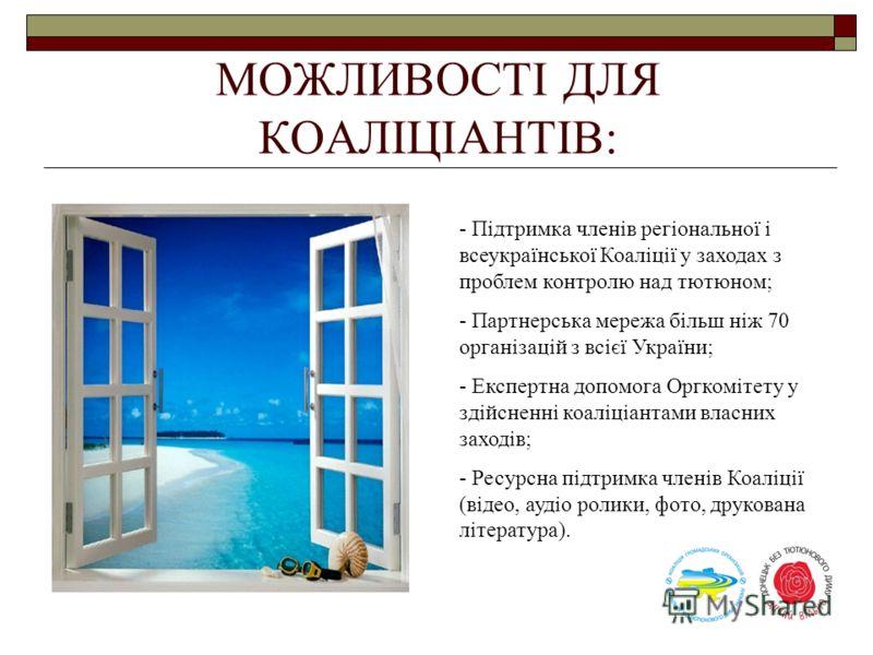 МОЖЛИВОСТІ ДЛЯ КОАЛІЦІАНТІВ: - Підтримка членів регіональної і всеукраїнської Коаліції у заходах з проблем контролю над тютюном; - Партнерська мережа більш ніж 70 організацій з всієї України; - Експертна допомога Оргкомітету у здійсненні коаліціантам