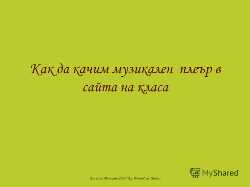 Как да качим музикален плеър в сайта на класа Емилия Петкова СОУ Хр. Ботев гр. Айтос