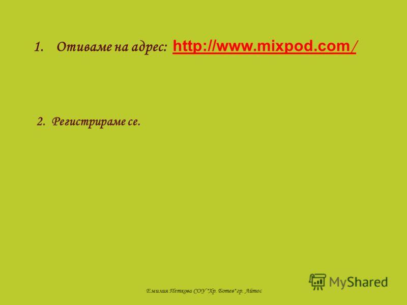 1.Отиваме на адрес: http://www.mixpod.com / http://www.mixpod.com / 2. Регистрираме се.