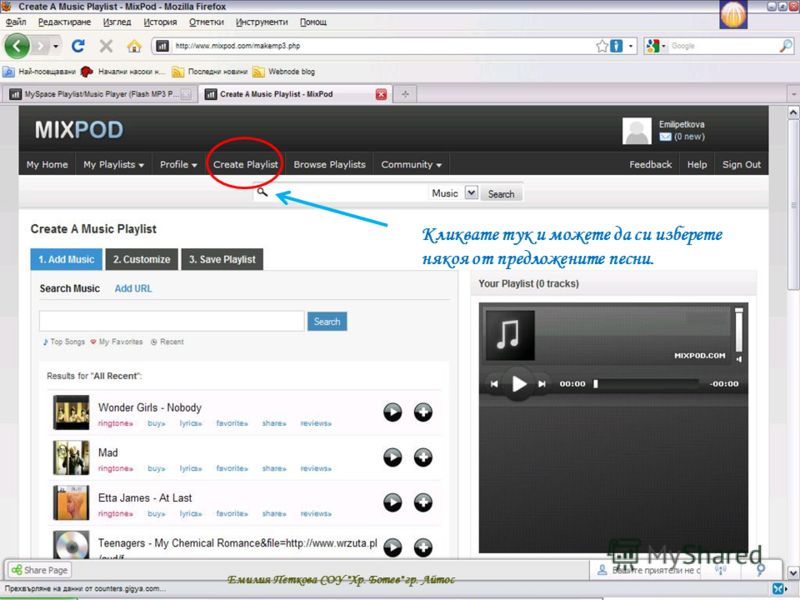 Кликвате тук и можете да си изберете някоя от предложените песни. Емилия Петкова СОУ Хр. Ботев гр. Айтос
