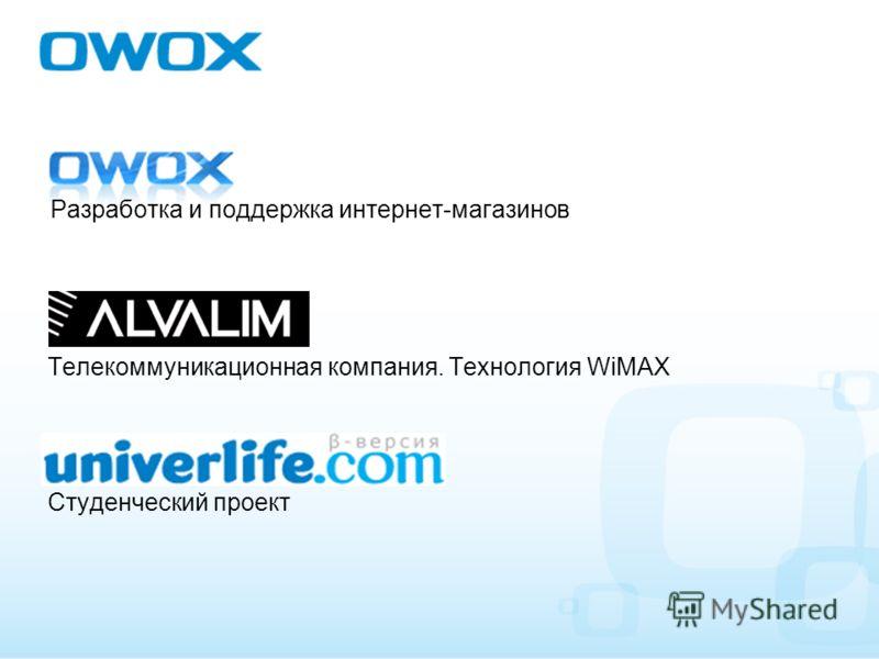 Разработка и поддержка интернет-магазинов Телекоммуникационная компания. Технология WiMAX Студенческий проект