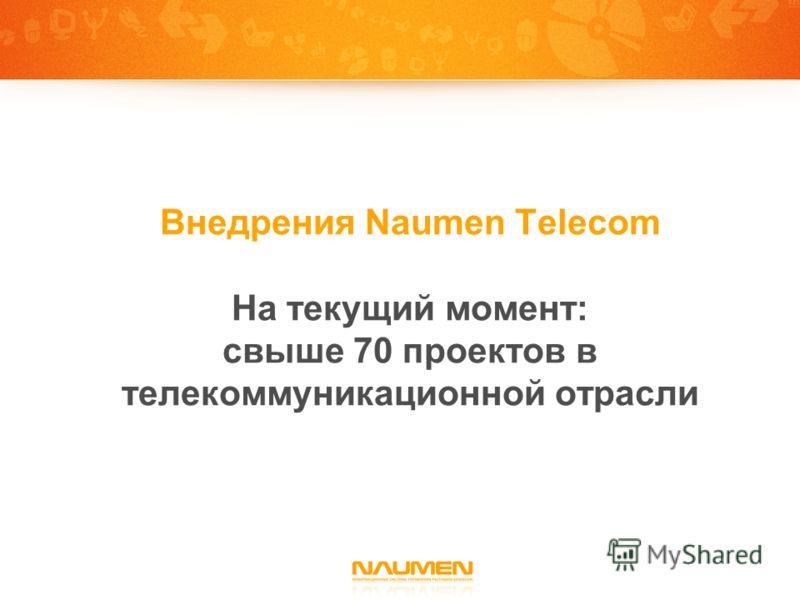 Внедрения Naumen Telecom На текущий момент: свыше 70 проектов в телекоммуникационной отрасли