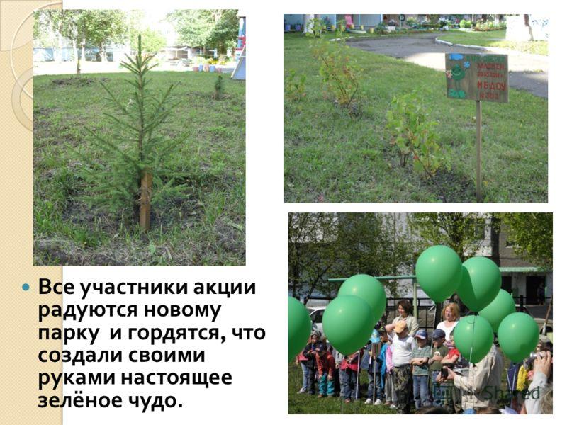 Все участники акции радуются новому парку и гордятся, что создали своими руками настоящее зелёное чудо.