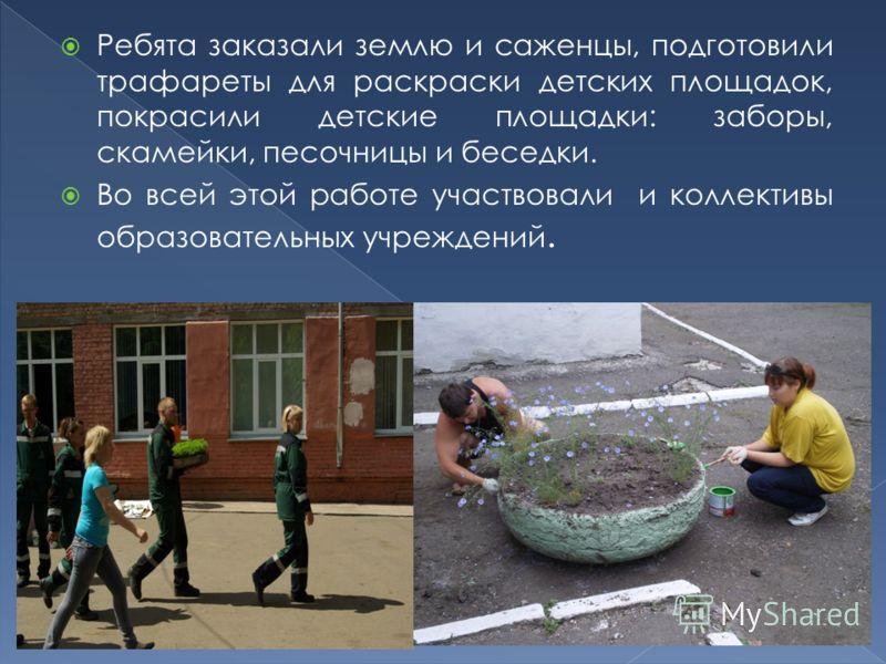 Ребята заказали землю и саженцы, подготовили трафареты для раскраски детских площадок, покрасили детские площадки: заборы, скамейки, песочницы и беседки. Во всей этой работе участвовали и коллективы образовательных учреждений.