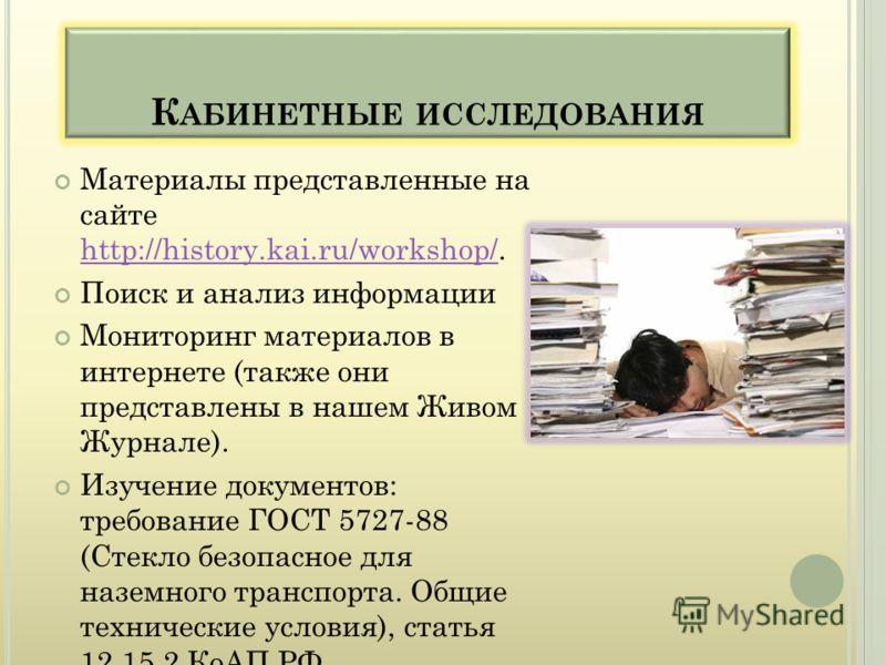 К АБИНЕТНЫЕ ИССЛЕДОВАНИЯ Материалы представленные на сайте http://history.kai.ru/workshop/. http://history.kai.ru/workshop/ Поиск и анализ информации Мониторинг материалов в интернете (также они представлены в нашем Живом Журнале). Изучение документо