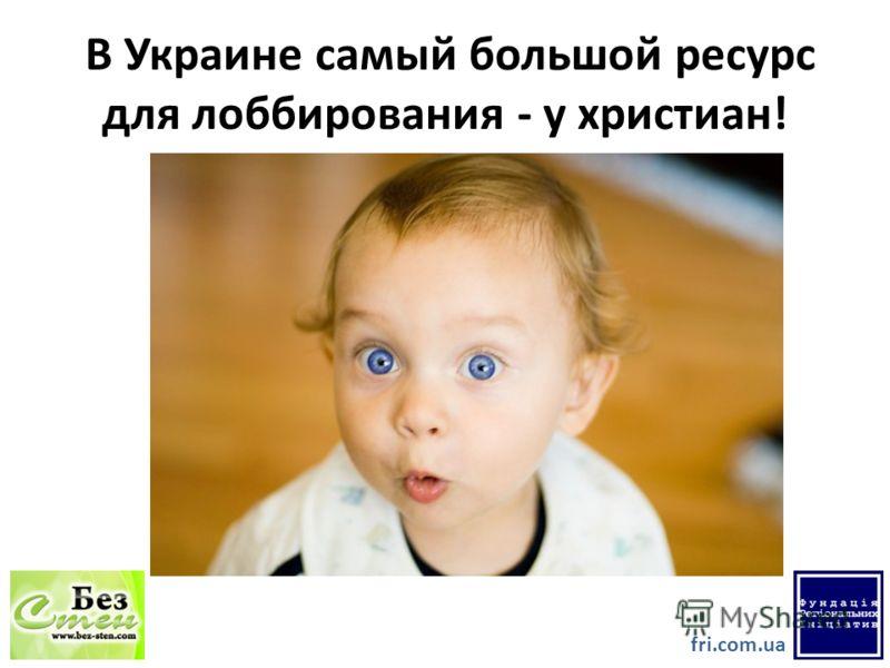 В Украине самый большой ресурс для лоббирования - у христиан! fri.com.ua