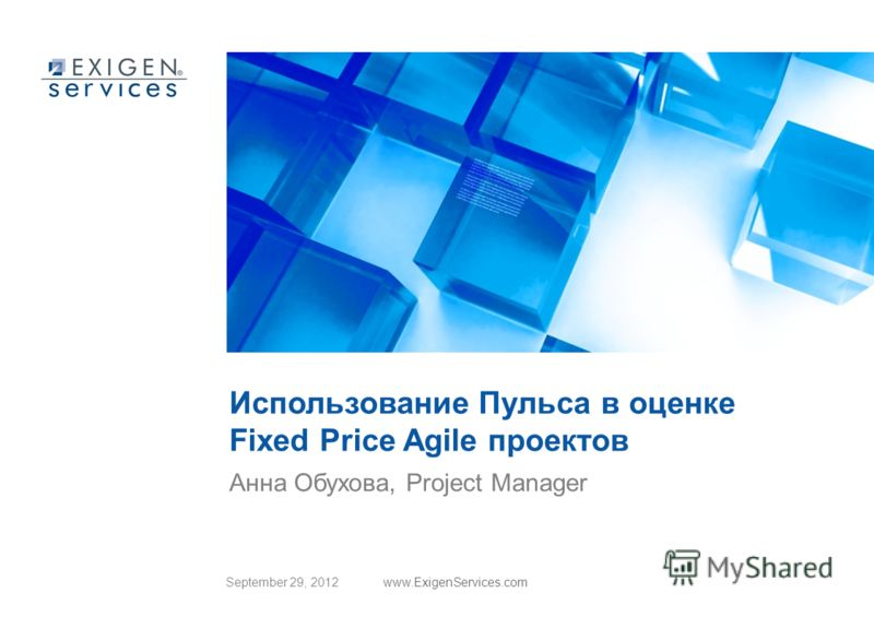 July 3, 2012www.ExigenServices.com Использование Пульса в оценке Fixed Price Agile проектов Анна Обухова, Project Manager