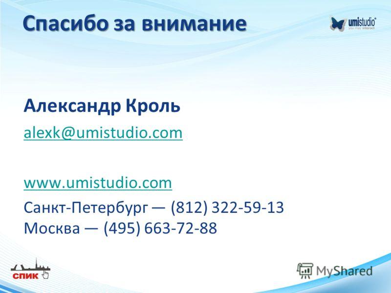 Спасибо за внимание Александр Кроль alexk@umistudio.com www.umistudio.com Санкт-Петербург (812) 322-59-13 Москва (495) 663-72-88