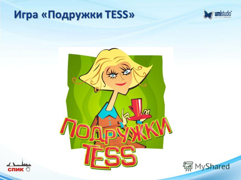 Игра «Подружки TESS»