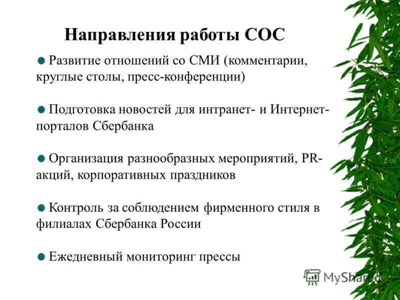 Структура сектора общественных связей (СОС) Коблова С. Ю. Начальник СОС Журавлева М. А. Шейкман М. М.