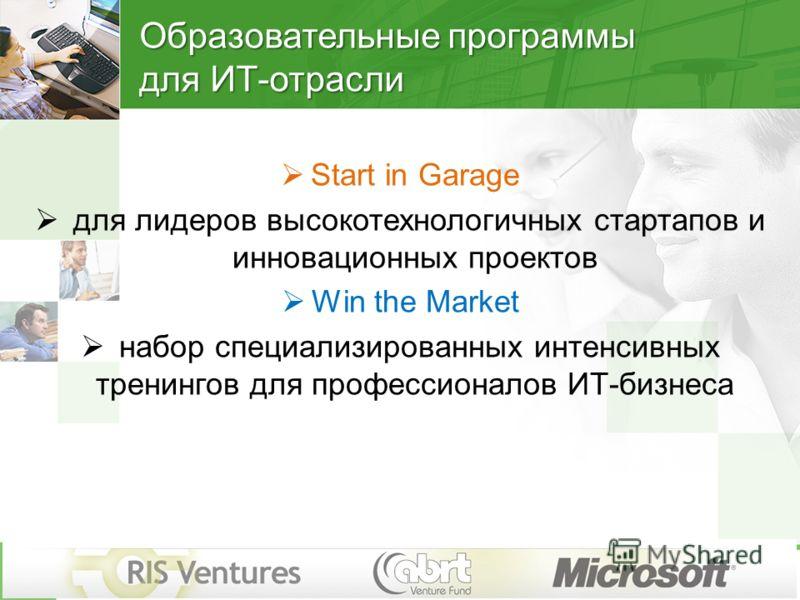 Образовательные программы для ИТ-отрасли Start in Garage для лидеров высокотехнологичных стартапов и инновационных проектов Win the Market набор специализированных интенсивных тренингов для профессионалов ИТ-бизнеса