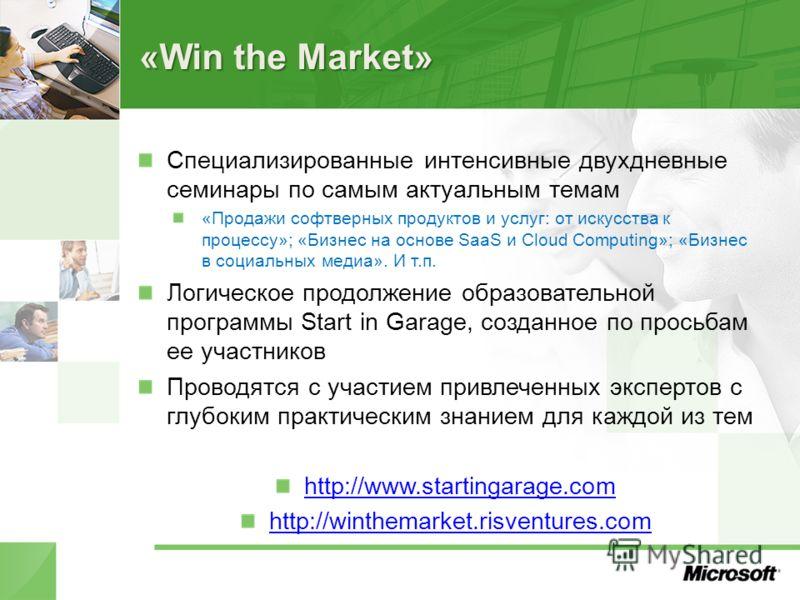«Win the Market» Специализированные интенсивные двухдневные семинары по самым актуальным темам «Продажи софтверных продуктов и услуг: от искусства к процессу»; «Бизнес на основе SaaS и Cloud Computing»; «Бизнес в социальных медиа». И т.п. Логическое