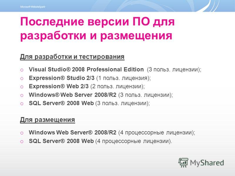 Последние версии ПО для разработки и размещения Для разработки и тестирования o Visual Studio® 2008 Professional Edition (3 польз. лицензии); o Expression® Studio 2/3 (1 польз. лицензия); o Expression® Web 2/3 (2 польз. лицензии); o Windows® Web Serv