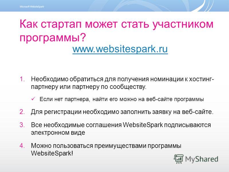 Как стартап может стать участником программы? www.websitespark.ru 1. Необходимо обратиться для получения номинации к хостинг- партнеру или партнеру по сообществу. Если нет партнера, найти его можно на веб-сайте программы 2. Для регистрации необходимо