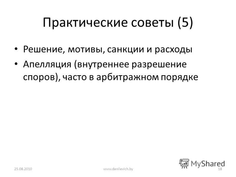 Практические советы (5) Решение, мотивы, санкции и расходы Апелляция (внутреннее разрешение споров), часто в арбитражном порядке 25.08.2010www.danilevich.by18