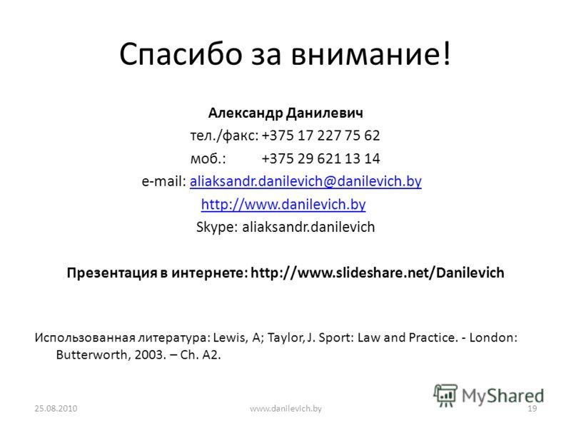Спасибо за внимание! Александр Данилевич тел./факс: +375 17 227 75 62 моб.: +375 29 621 13 14 e-mail: аliaksandr.danilevich@danilevich.by аliaksandr.danilevich@danilevich.by http://www.danilevich.byhttp://www.danilevich.by Skype: aliaksandr.danilevic