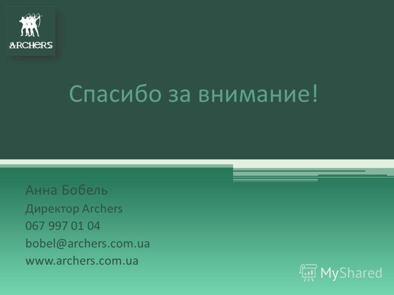Спасибо за внимание! Анна Бобель Директор Archers 067 997 01 04 bobel@archers.com.ua www.archers.com.ua