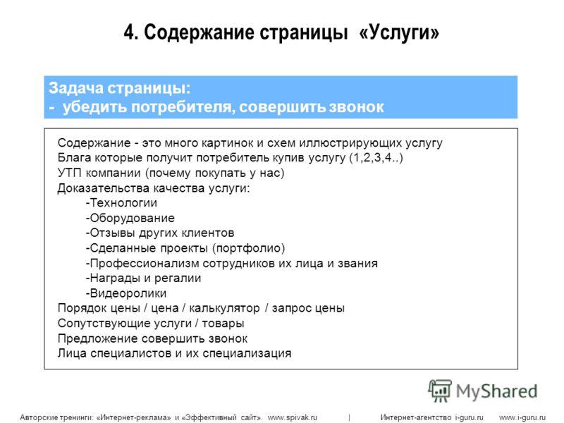 Авторские тренинги: «Интернет-реклама» и «Эффективный сайт». www.spivak.ru | Интернет-агентство i-guru.ru www.i-guru.ru 4. Содержание страницы «Услуги» Содержание - это много картинок и схем иллюстрирующих услугу Блага которые получит потребитель куп
