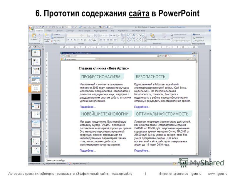 Авторские тренинги: «Интернет-реклама» и «Эффективный сайт». www.spivak.ru | Интернет-агентство i-guru.ru www.i-guru.ru 6. Прототип содержания сайта в PowerPoint