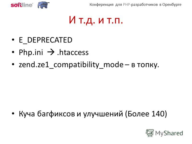 Конференция для PHP-разработчиков в Оренбурге И т.д. и т.п. E_DEPRECATED Php.ini.htaccess zend.ze1_compatibility_mode – в топку. Куча багфиксов и улучшений (Более 140)