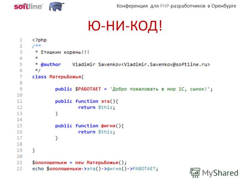 Конференция для PHP-разработчиков в Оренбурге Ю-НИ-КОД!