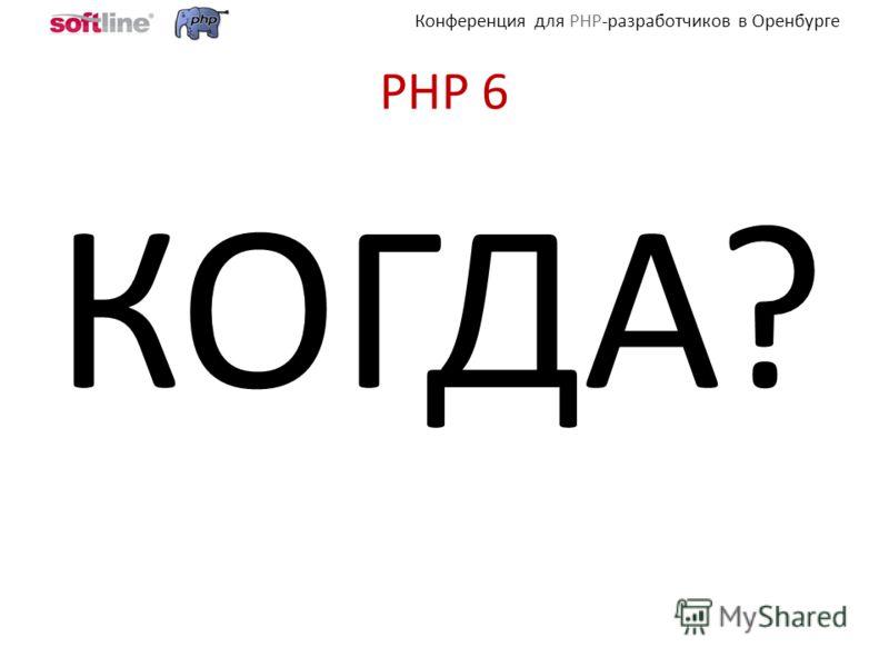 Конференция для PHP-разработчиков в Оренбурге PHP 6 КОГДА?