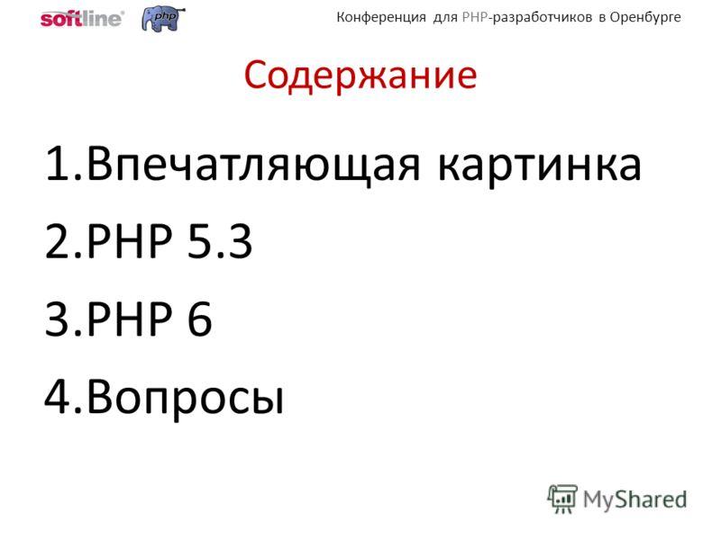 Конференция для PHP-разработчиков в Оренбурге Содержание 1.Впечатляющая картинка 2.PHP 5.3 3.PHP 6 4.Вопросы