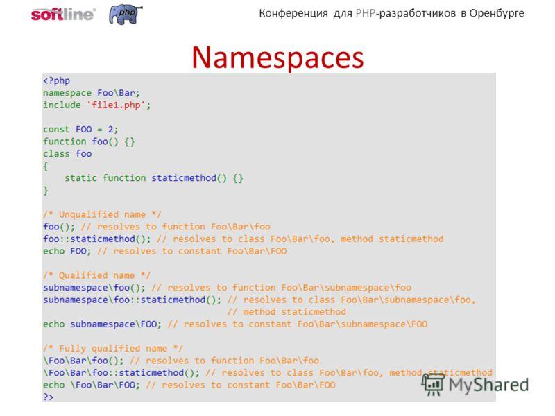 Конференция для PHP-разработчиков в Оренбурге Namespaces