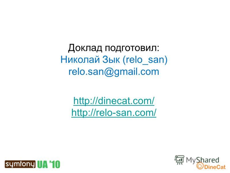 Доклад подготовил: Николай Зык (relo_san) relo.san@gmail.com http://dinecat.com/ http://relo-san.com/