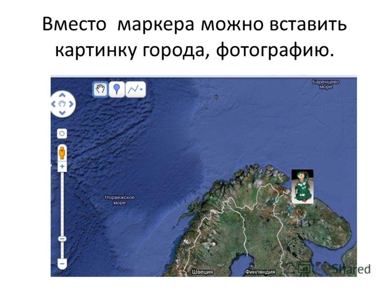 Вместо маркера можно вставить картинку города, фотографию.