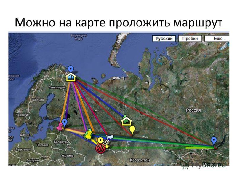 Можно на карте проложить маршрут