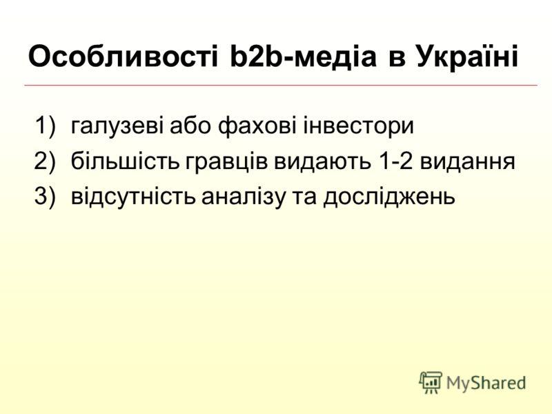 1)галузеві або фахові інвестори 2)більшість гравців видають 1-2 видання 3)відсутність аналізу та досліджень Особливості b2b-медіа в Україні