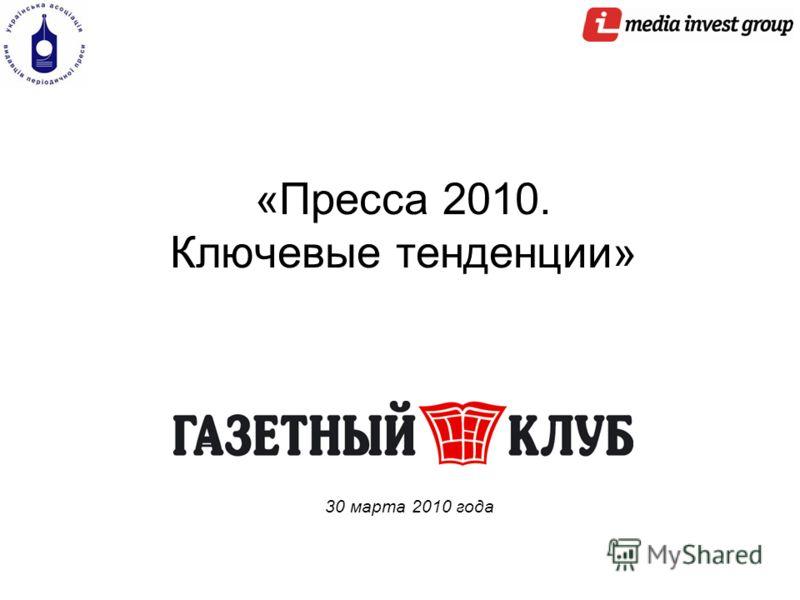 «Пресса 2010. Ключевые тенденции» 30 марта 2010 года