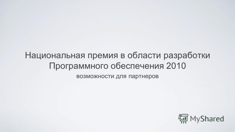 Национальная премия в области разработки Программного обеспечения 2010 возможности для партнеров