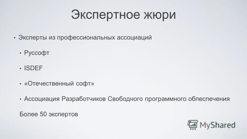 Экспертное жюри Эксперты из профессиональных ассоциаций Руссофт ISDEF «Отечественный софт» Ассоциация Разработчиков Свободного программного обпеспечения Более 50 экспертов