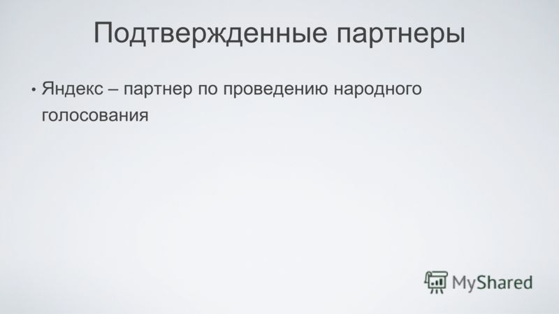 Подтвержденные партнеры Яндекс – партнер по проведению народного голосования